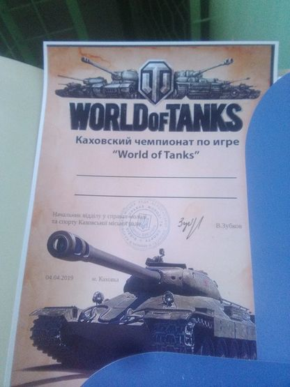"ТУРНІР ""WORLD OF TANKS"""